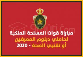مباراة للإنخراط في القوات المسلحة الملكية لحاملي دبلوم الممرضين أو تقنيي الصحة 2020