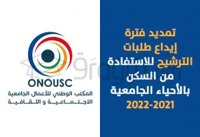 تمديد فترة إيداع طلبات الترشيح للاستفادة من السكن بالأحياء الجامعية 2021-2022