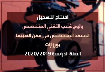 افتتاح التسجيل لولوج شعب التقني المتخصص بالمعهد المتخصص في مهن السينما بورزازات 2019