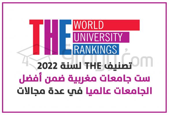 تصنيف THE لسنة 2022: ست جامعات مغربية ضمن أفضل الجامعات عالميا في عدة مجالات